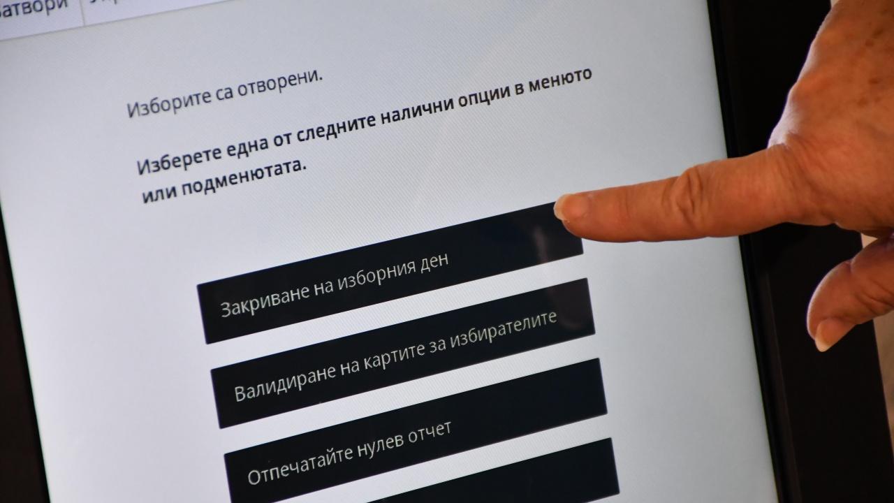 Приключи регистрацията за изборите на 14 ноември