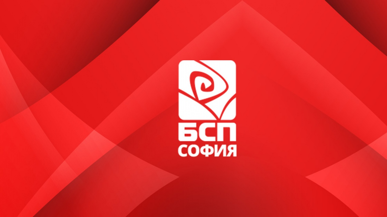 БСП - София единодушно подкрепи Румен Радев и Илияна Йотова