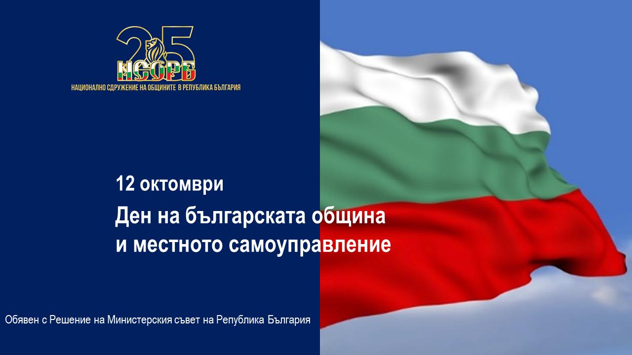 12 октомври е обявен за Ден на българската община и местното самоуправление