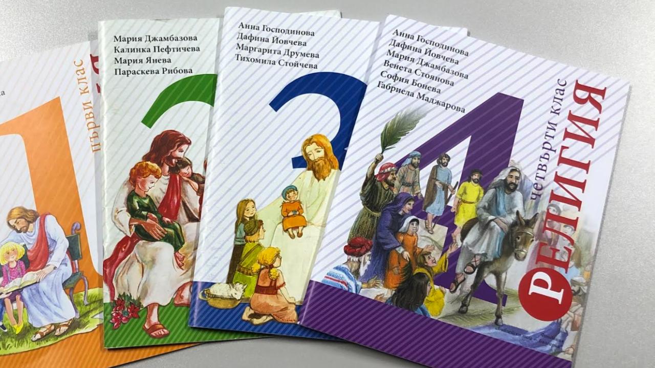 За първи път учебници по Благонравие в българските училища