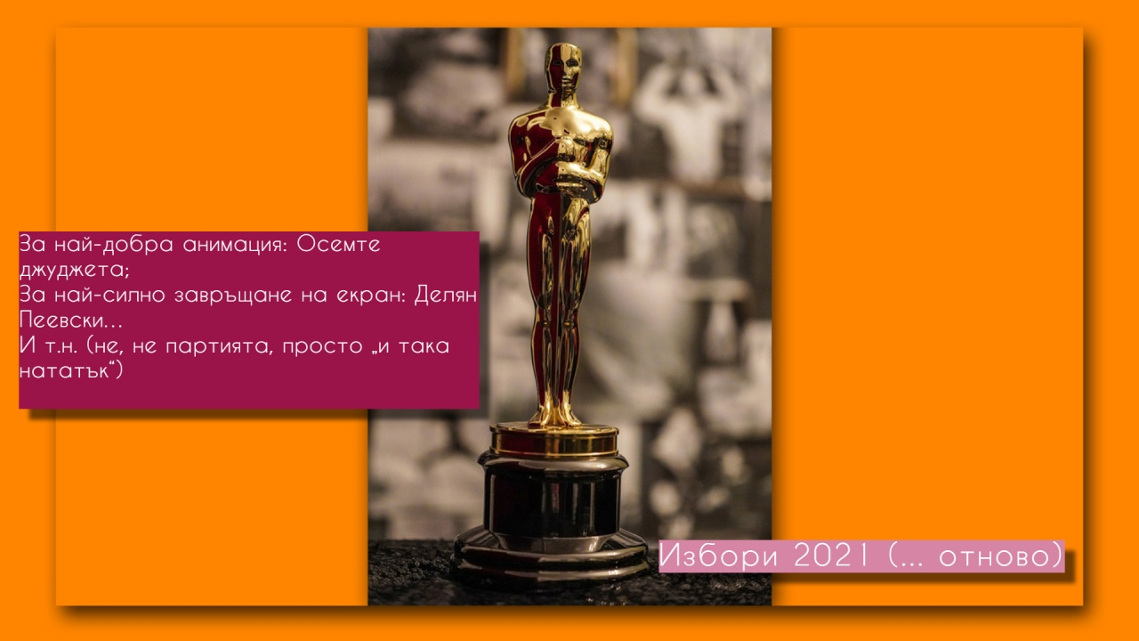 Изборите като церемония за Оскарите