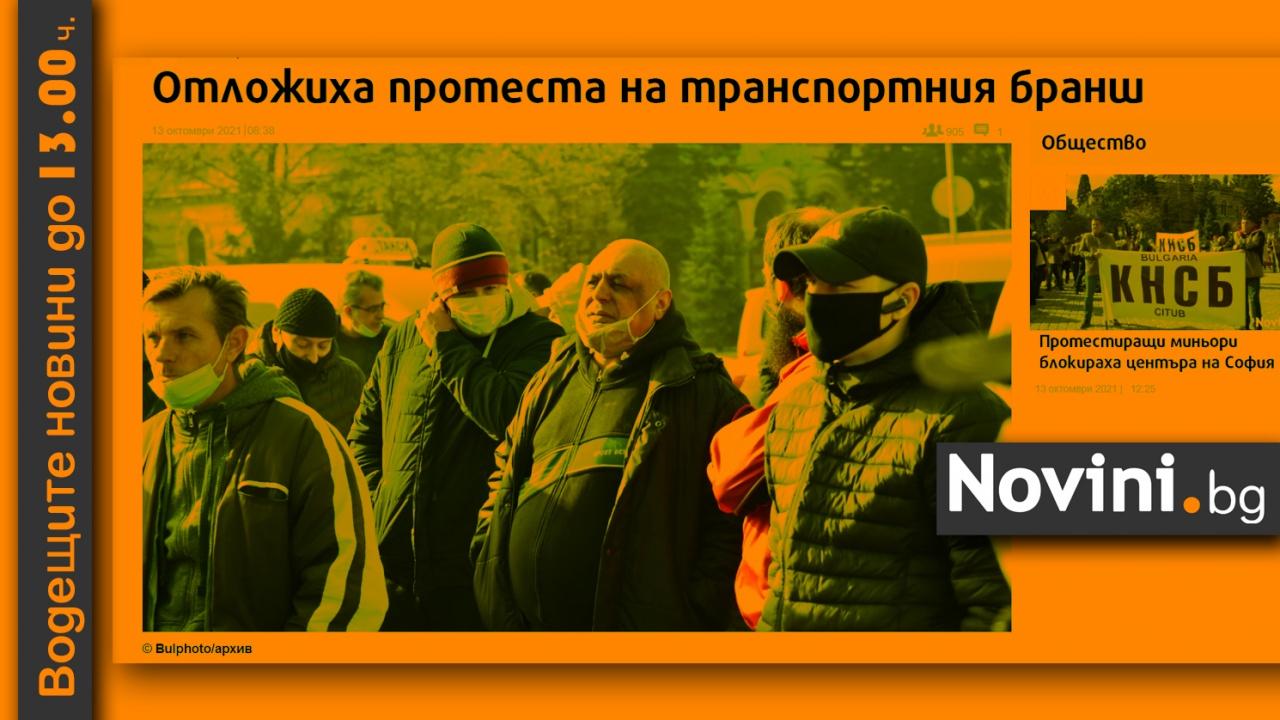 Водещите новини! Центърът на София вече явно ще се използва само за корпоративни протести; изтеглиха номерата на бюлетините (и още…)