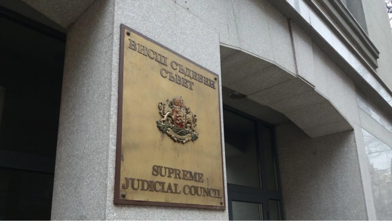 ВСС отказа да се занимава с имуществото на Бюрото по защита на свидетели