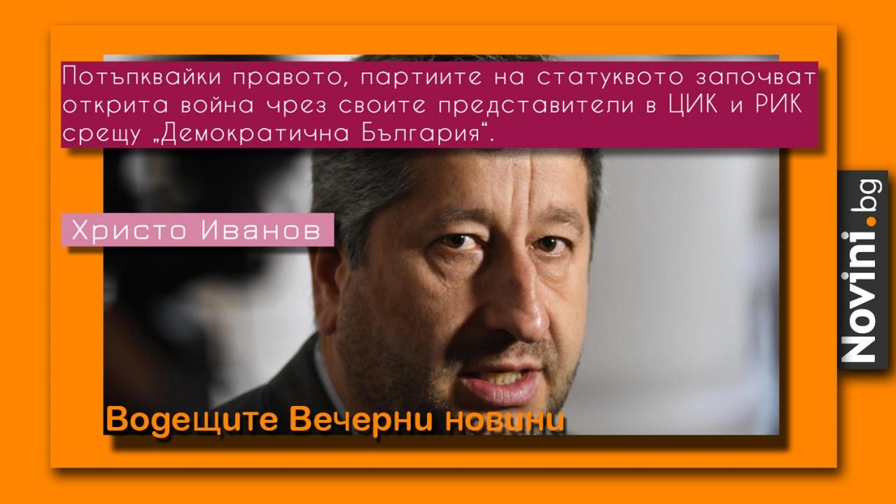 Водещите новини! Показателно: опитват се да спрат Демократична България от изборите; искат неваксинираните да си плащат лечението от COVID