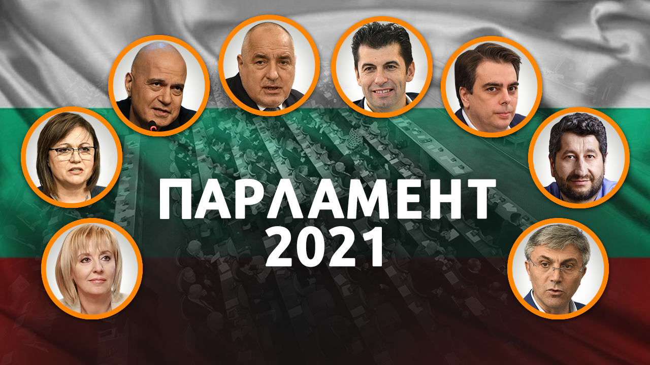"""""""Сова Харис"""": ГЕРБ, БСП и """"Продължаваме промяната"""" водят. Радев бие Герджиков"""