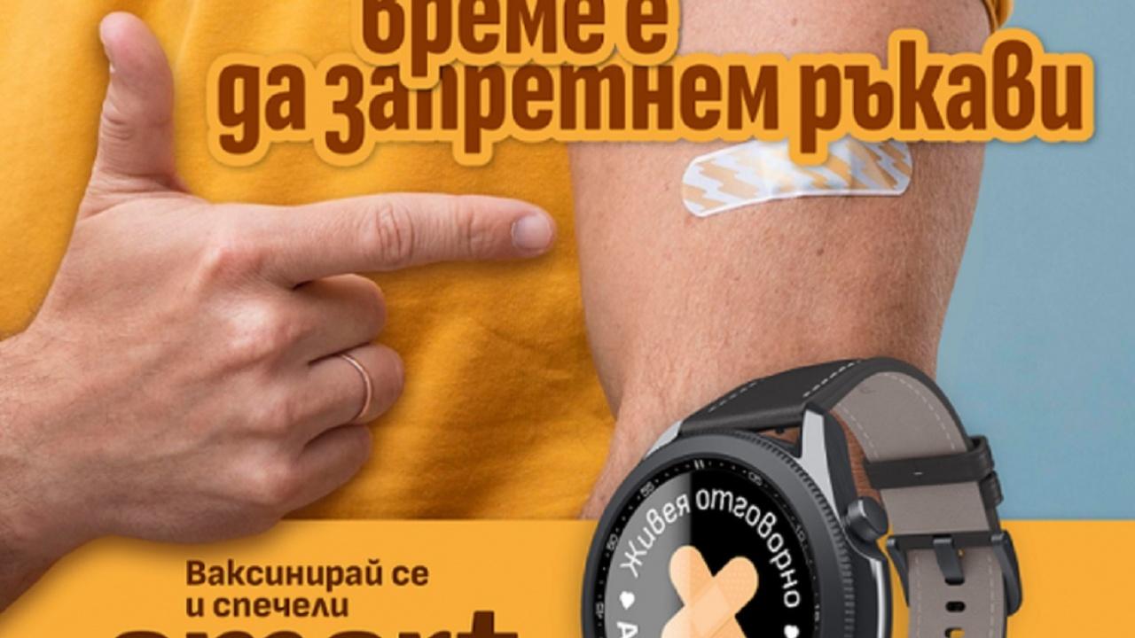 Още 25 души спечелиха смарт часовник от играта за ваксинация