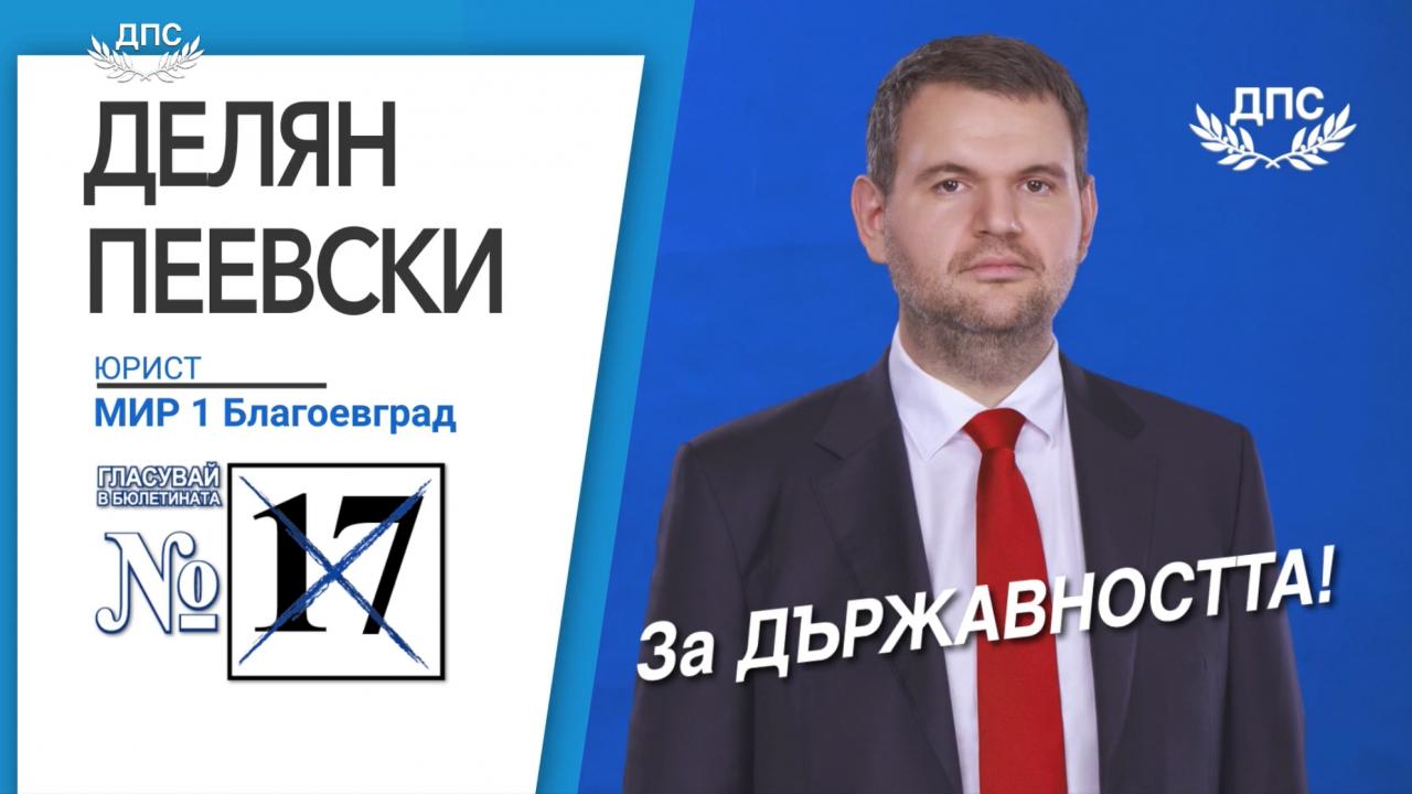 Новият Делян Пеевски е неузнаваем
