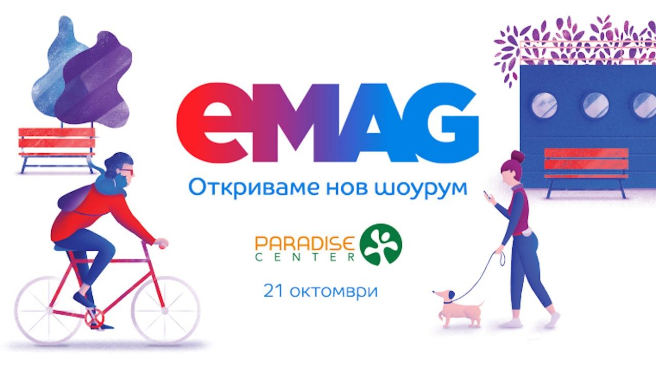 eMAG с нов шоурум в София