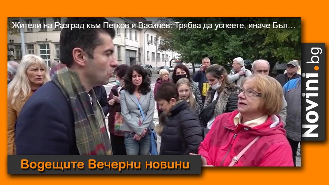 Водещите новини! Хората се молят на Петков и Василев да успеят, че България си заминава; мрачна COVID прогноза (и още…)