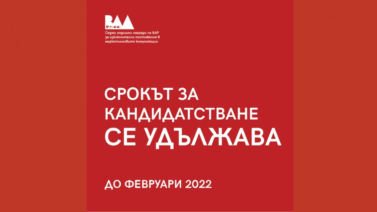 УС на БАР удължава сроковете за набиране на кандидатури в конкурсите BAAwards'21-22 до февруари 2022 г.