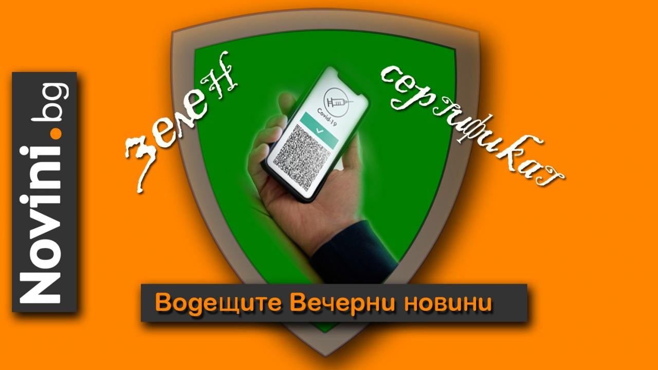Водещите новини! Приеха го! Всички дейности на закрито ще се извършват САМО със зелен сертификат (и още…)
