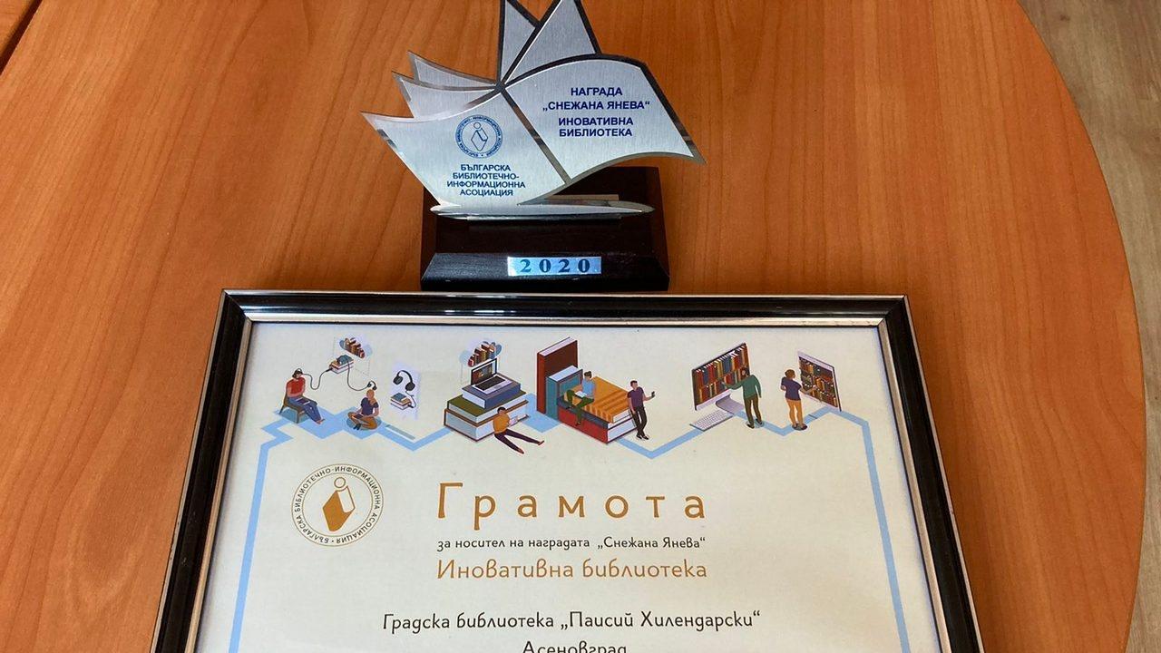 Библиотеката в Асеновград с награда за иновативни проекти