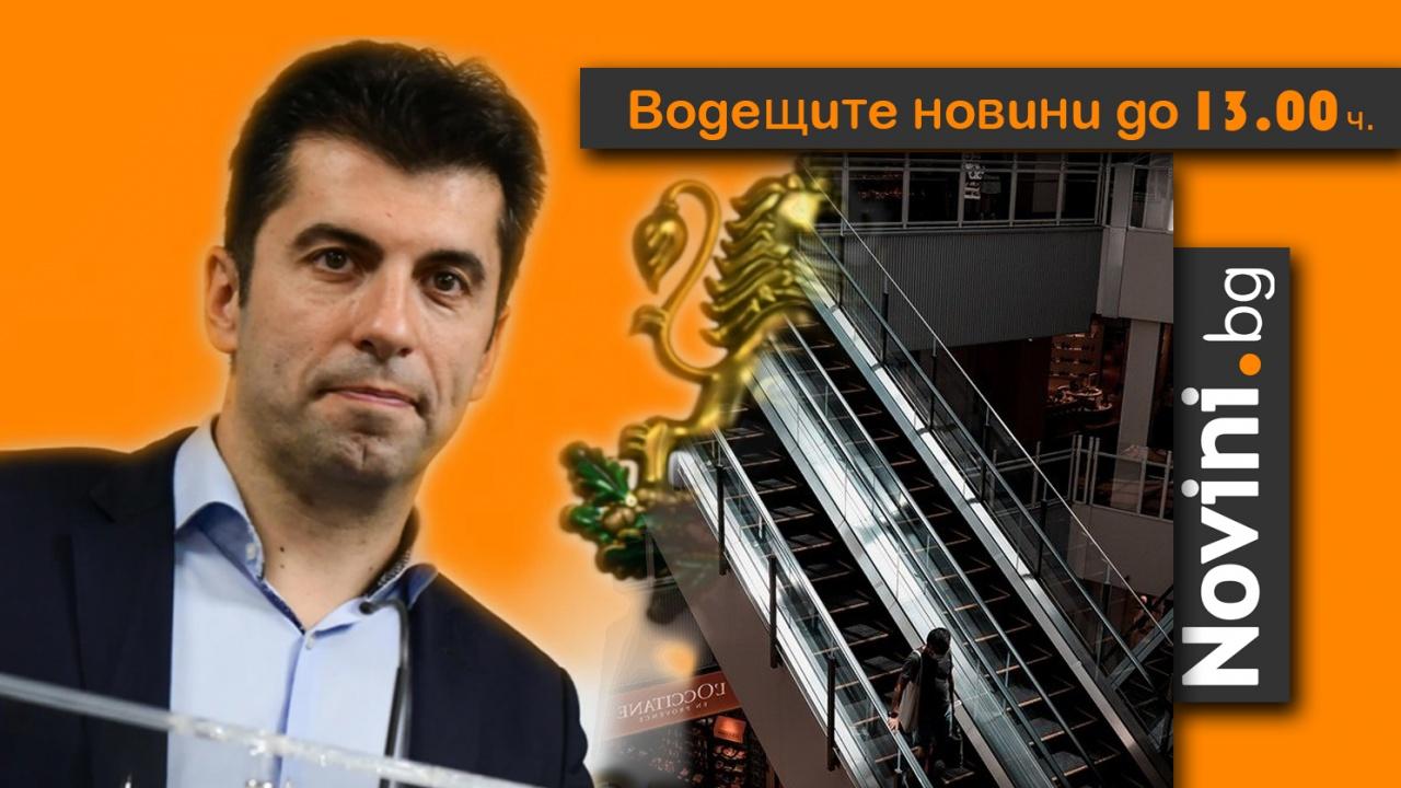 """Водещите новини! От моловете подкрепиха решението за """"зелен сертификат""""; Кирил Петков: сертификат чрез тест за антитела за 9 месеца (и още…)"""