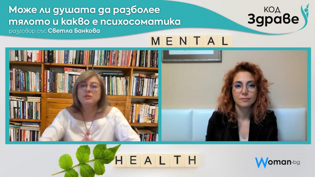 Код здраве: Принципи на психосоматиката и може ли душата да разболее тялото