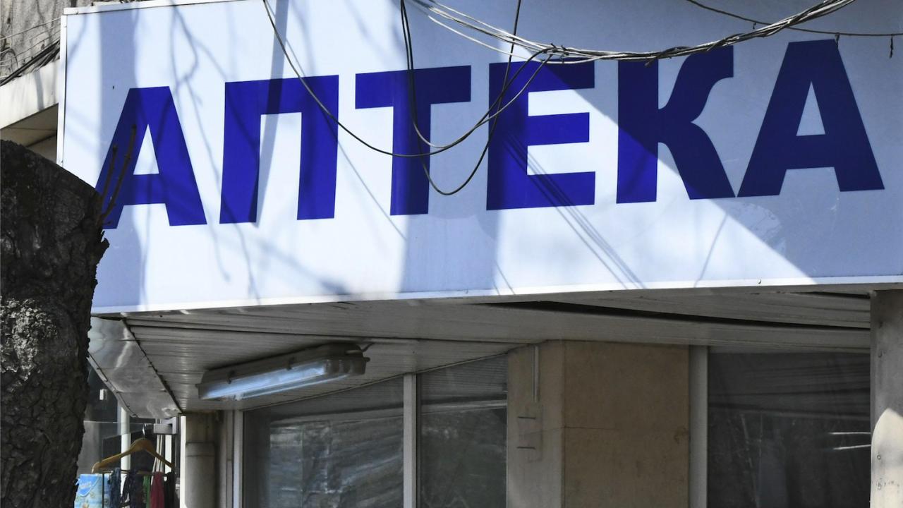 Фармацевтичният съюззаведе колективен иск за дискриминационно отношение към магистър-фармацевтите в пандемията