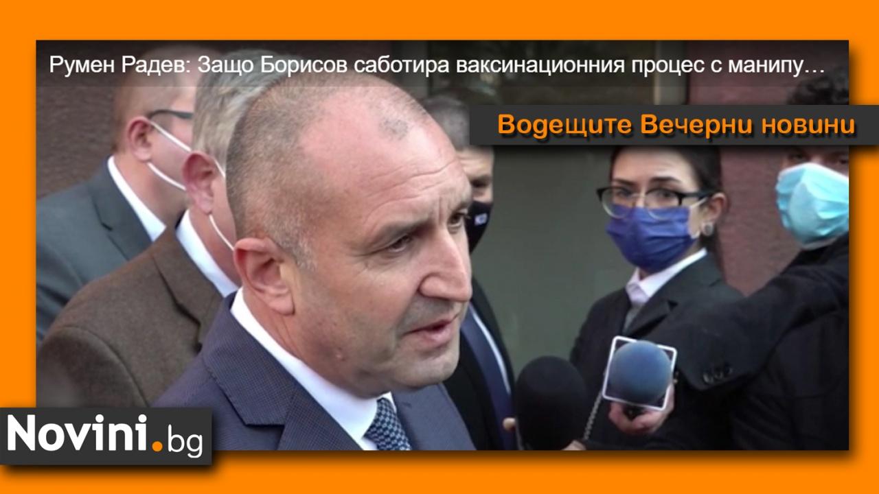 """Водещите новини! Румен Радев: """"Защо Борисов саботира ваксинационния процес; Кирил Петков внесе в КС ново искане за изслушване (и още…)"""