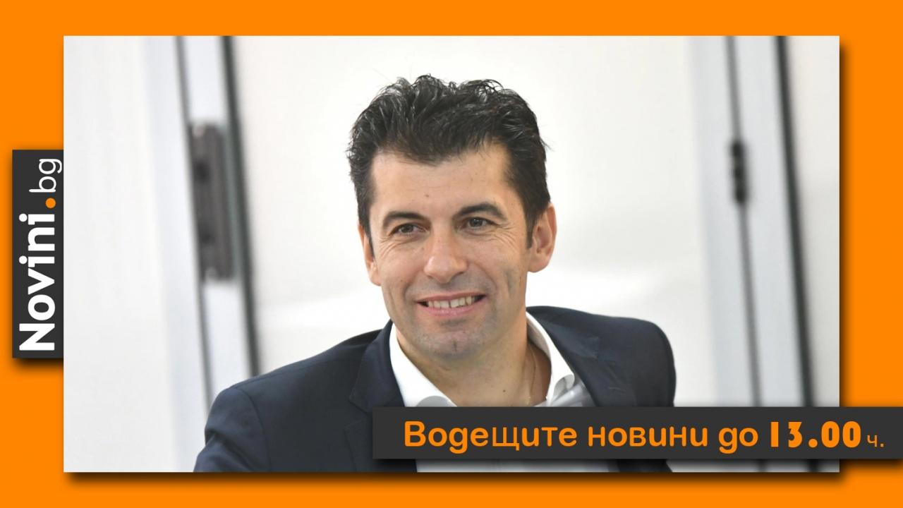Водещите новини! Конституционният съд се произнесе за Кирил Петков; той подавал сигнали до прокуратурата за корупция, които са потулени