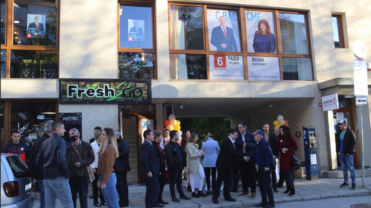 Политици, преподаватели и общественици подкрепиха Румен Радев във Велико Търново