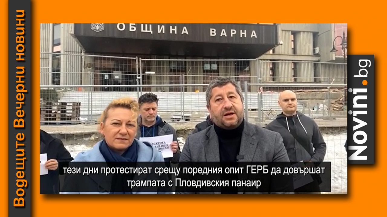 Водещите новини! ДБ: Не на скритата приватизация на Пловдивския панаир! Кирил Петков с първи думи за решението на Конституционния съд (и още…)