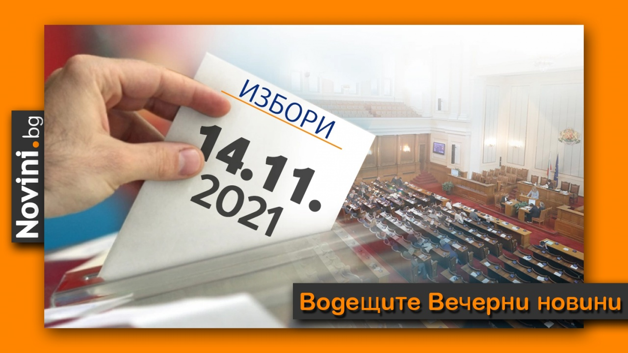 """Водещите новини! """"Продължаваме промяната"""" е втора политическа сила, ако изборите са днес; Асен Василев предизвиква Бойко Борисов на дебат (и още…)"""