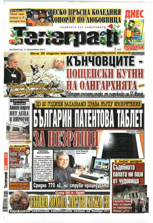Телеграф: Българин патентова таблет за незрящи