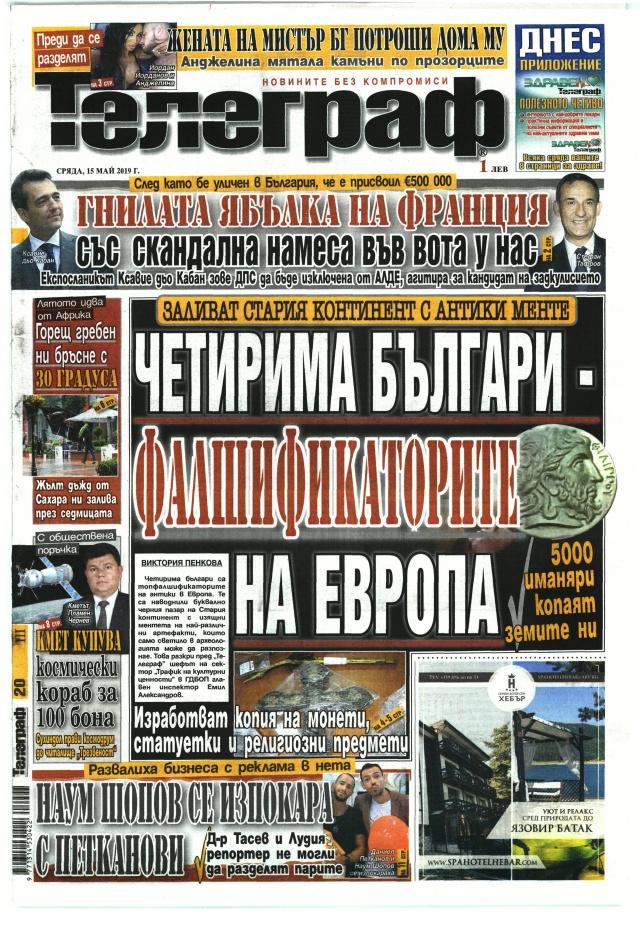 Телеграф: Четирима българи - фалшификаторите на Европа