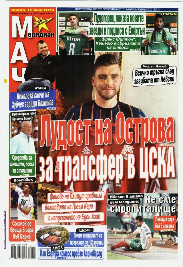 Меридиан мач: Лудост на Острова за трансфер в ЦСКА