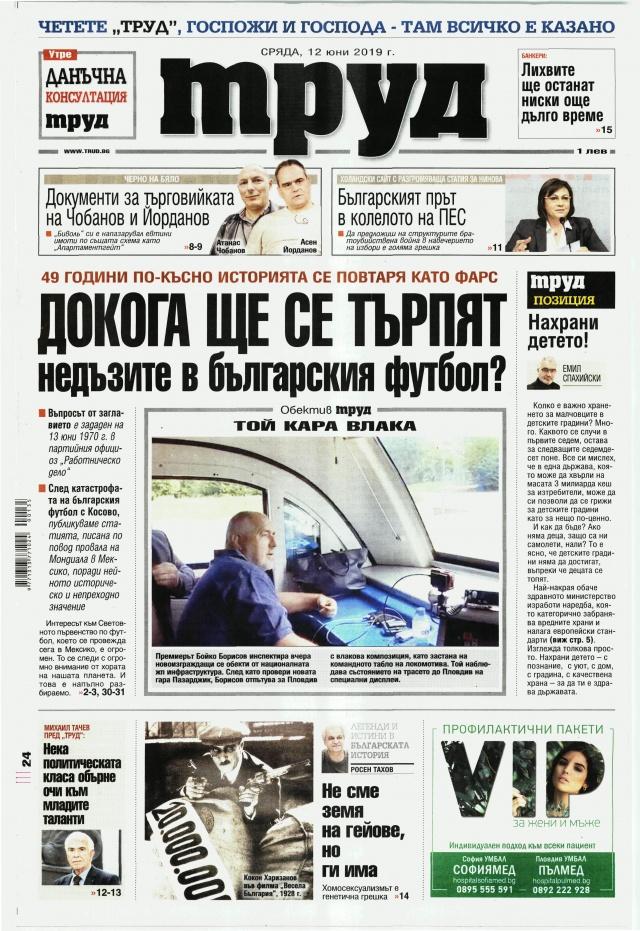 Труд: Докога ще се търпят недъзите в българския футбол?