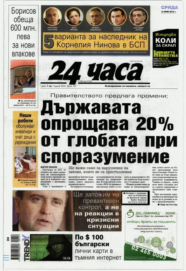 24 часа: Държавата опрощава 20% от глобата при споразумение