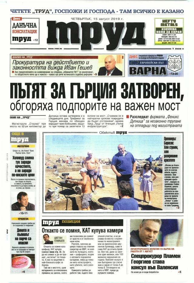 Труд: Пътят към Гърция затворен, обгоряха подпорите за важен мост