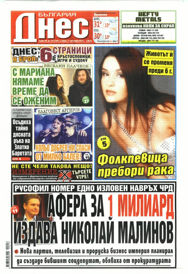 България днес: Афера за 1 милиард издава Николай Малинов