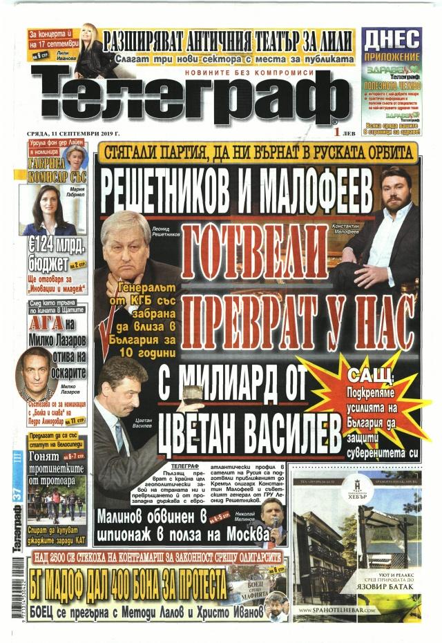 Телеграф: Решетников и Малофеев готвели преврат у нас с милиард от Цветан Василев