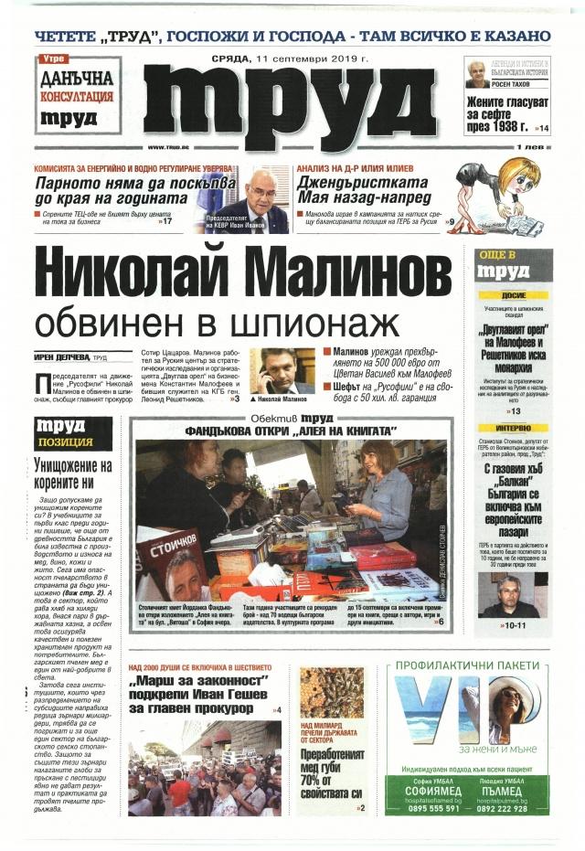 Труд: Николай Малинов обвинен в шпионаж