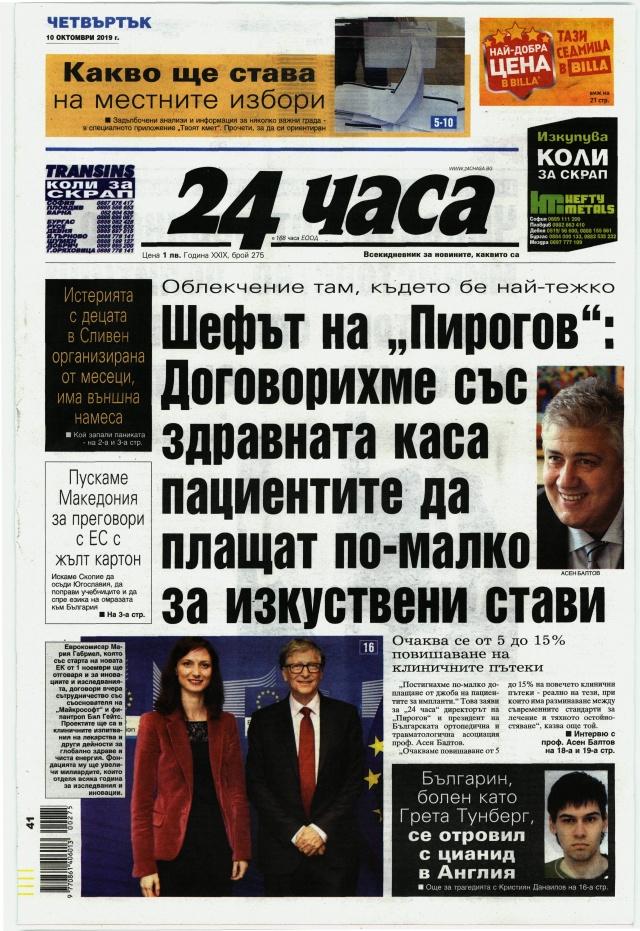 """24 часа: Шефът на """"Пирогов"""": Договорихме със здравната каса пациентите да плащат по-малко за изкуствена става"""
