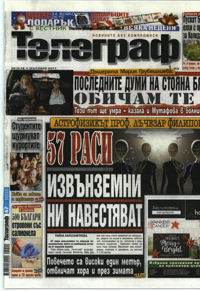 Телеграф: 57 раси извънземни ни навестяват