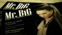 Лора Караджова и Mr.BiG разтърсиха столичен клуб