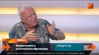 Проф. Вучков: Лейди ГаГа е канче с кокали, има маймунско лице и чене като чекмедже