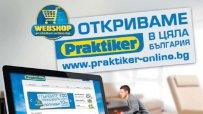 5700 артикула продава Практикер в онлайн магазина си