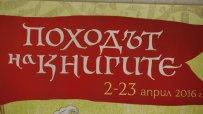 """Походът на книгите тръгва от """"Музейко"""""""