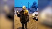 Рускиня налапа полицейска палка в името на нов бюст