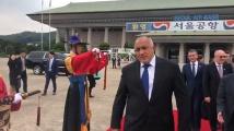 Борисов напусна Република Корея