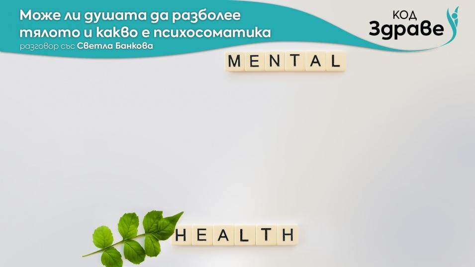 """""""Код здраве"""": Може ли душата да разболее тялото и какво е психосоматика"""
